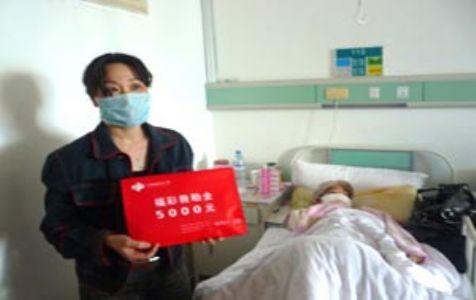 温州福彩5000元公益救助金捐助白血病少女